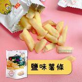 現貨 台灣 泰泉 鹽味薯條 75g 餅乾 馬鈴薯 原味 隨手包
