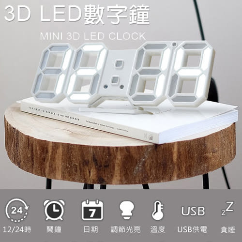 Kimo 3D LED立體數字鐘 溫度/日期 電子鬧鐘 牆面立體掛鐘 時尚掛牆鐘 USB供電 (小款)