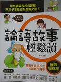 【書寶二手書T1/文學_YGY】論語故事輕鬆讀_胡真