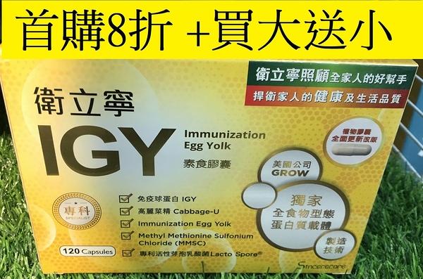 [全新公司現貨]IGY衛立寧5合1膠囊:免疫球蛋白IGY蛋黃粉+美國GROW高麗菜精+專利活性芽孢乳酸菌