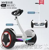 平衡車阿爾郎兒童雙輪電動平衡車成人越野兩輪智慧代步車學生小孩漂移車LX爾碩數位
