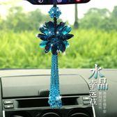 汽車掛件水晶 車內飾品掛件車載掛飾 高檔水晶車飾掛件水晶車掛飾 潮先生