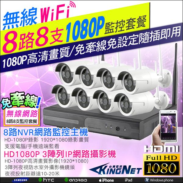 監視器攝影機 KINGNET 8路8支套餐 高清1080P NVR監控套餐 WIFI無線攝影機 手機遠端 紅外線夜視