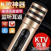 麥克風手機麥克風唱吧全民k歌神器蘋果安卓通用全名唱歌直播聲卡設備套裝 科技藝術館