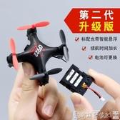 空拍機 小型迷你無人機小學生航拍高清飛行器兒童玩具抖音遙控飛機航模 LX爾碩 雙11