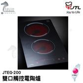 《喜特麗》雙口觸控電陶爐 JTEG-200
