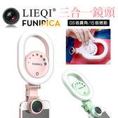 LIEQI 美肌 補光燈 廣角鏡頭 廣角 微距 LED 自拍神器 手機 夾式 鏡頭 直播 F518