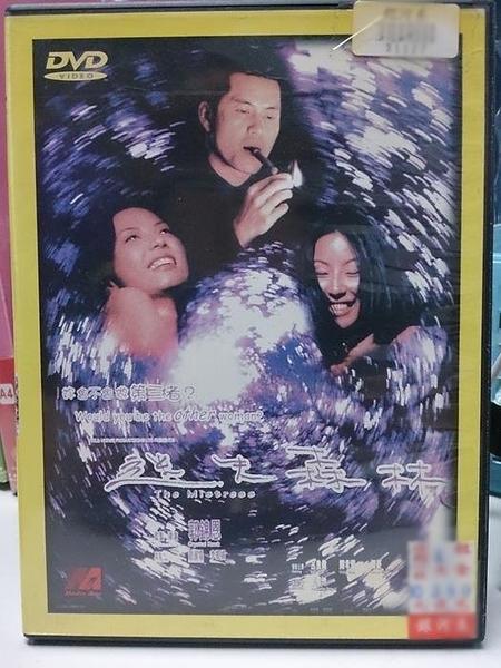 挖寶二手片-Y74-003-正版DVD-華語【迷失森林】-呂良偉 陳孝萱 彭嘉玲