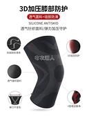 專業護膝運動男膝蓋女士跑步裝備關節防寒超薄款護漆保暖籃球 【快速出貨】