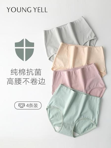 高腰內褲女純棉全棉襠抗菌女士產后收腹