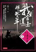 我當道士那些年 III(卷八):江湖河海‧謎之卷(中)