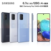 Samsung A71 5G (8G/128G) (A716) 6.7吋 5G手機 (公司貨/全新品/保固一年)