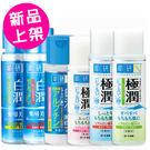 【新包裝】ROHTO肌研 極潤玻尿酸化妝...