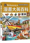 漫畫大英百科【地理4】歐洲