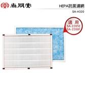 尚朋堂SPT HEPA抗菌濾網 SA-H320 適用SA-2285E SA-2288F 空氣清淨機