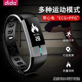 智慧血壓手環男心電圖心率防水健康運動計步器老人手錶 全館免運