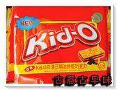 古意古早味 Kid-O 巧克力三明治 (350g/包) 懷舊零食 糖果 日清奶油 蘇打餅 13 餅乾