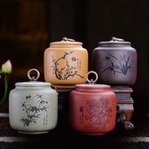 收納茶葉罐-梅蘭竹菊紫砂密封保存防潮泡茶品茗花茶罐4款71d11[時尚巴黎]