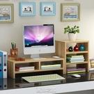 電腦顯示器屏增高架桌面辦公室雙層整理收納墊高液晶臺式置物架子 現貨快出