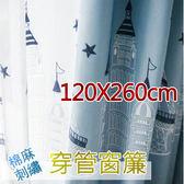 窗簾棉麻時尚童話城堡 免費修改高度 寬120X高260cm浪漫繡花穿管窗簾【微笑城堡】