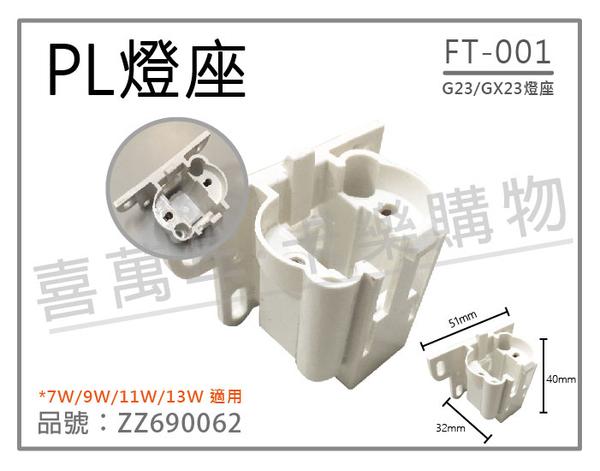 FT-001 G23/GX23 燈座 PL燈座 7W/9W/11W/13W適用_ZZ690062