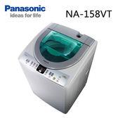 Panasonic 國際牌 直立洗衣機 潔淨系列 NA-158VT-H (淡瓷灰) 14公斤