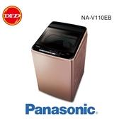 Panasonic 國際 變頻洗衣機 NA-V110EB PN 玫瑰金 11公斤 公司貨