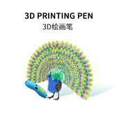 兒童3d列印筆涂鴉筆低溫無線益智畫筆3D立體繪圖三第地玩具筆禮物  無糖工作室