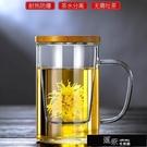 茶水過濾杯 加厚帶把茶水分離玻璃杯辦公室耐熱透明過濾泡茶杯家用帶蓋水杯子 道禾