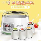酸奶機家用全自動斷電自制米酒納豆機玻璃內膽大容量 【創時代3c館】