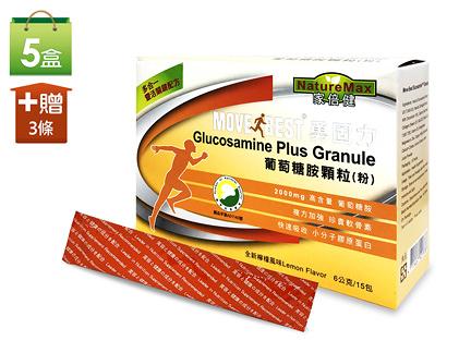NatureMax家倍健_勇固力葡萄糖胺粉(15包/盒*5盒)+贈3條