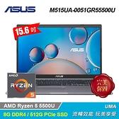【ASUS 華碩】M515UA-0051GR55500U 15.6吋筆電