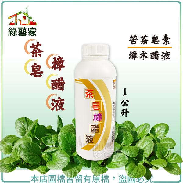 【綠藝家】茶皂樟醋液1公升