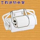 【DO286】強力磁鐵三段式紙巾架 11...