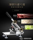 羊肉切片機切羊肉卷機家用切凍肉肥牛肉商用手動刨肉機切肉機 微愛家居