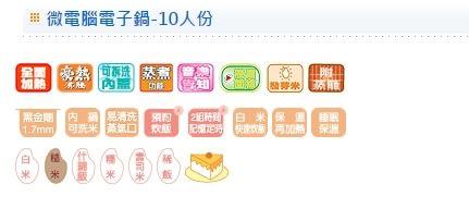 ^聖家^象印10人份微電腦電子鍋 NS-TSF18【全館刷卡分期+免運費】