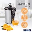 【荷蘭公主PRINCESS】極速榨汁機 201970