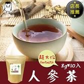 人蔘茶 (8gx10入/袋) 東洋蔘 人參 蔘耆茶 高麗參 真材實料份量超足 鼎草茶舖