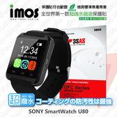 【愛瘋潮】SONY SmartWatch U80 iMOS 3SAS 防潑水 防指紋 疏油疏水 保護貼