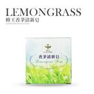 蜂王 香茅清新皂 90g 香皂 肥皂 沐浴皂【PQ 美妝】