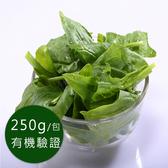 歐盟有機認證-急凍蔬菜-菠菜250g/包