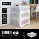 【收納職人】Mabel馬貝爾現代簡約風抽屜型收納箱(大)/H&D東稻家居