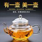 茶壺 迷你小茶壺 耐熱玻璃花茶壺 透明功夫茶具套裝過濾泡茶器家用小號『夏茉生活』