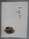 【書寶二手書T1/收藏_PHO】大行拍賣行_一味嗜古_2019/5