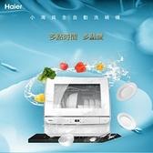 (福利品)Haier小海貝家用6人份全自動洗碗機DW4-STFWWTW免費安裝