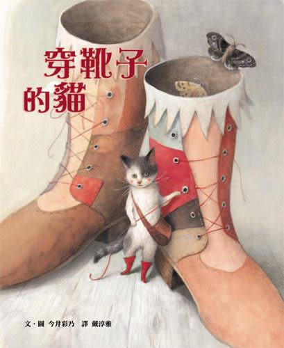 書立得-穿靴子的貓★得獎繪本