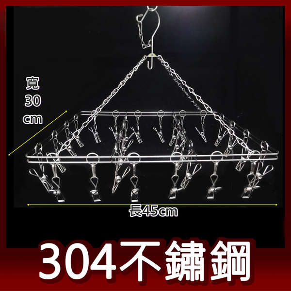 阿仁304不鏽鋼曬衣架 吊衣架 晾衣架 掛衣架 台灣製造 長方形28夾