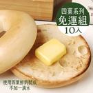 【金麦貝果】四葉鮮奶系列貝果免運組10入...