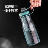 運動水杯大容量便攜塑膠水杯健身防摔杯子男太空杯運動戶外水瓶水壺 【快速出貨】