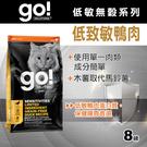 【毛麻吉寵物舖】Go! 低致敏鴨肉無穀貓糧配方 8磅-WDJ推薦 貓飼料/貓乾乾